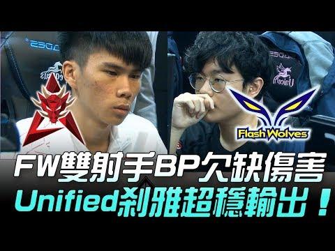 HKA vs FW FW雙射手BP欠缺傷害 Unified剎雅超穩輸出!Game 2