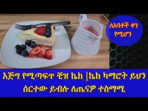 Ethiopia | Delicious Keto Cheesecake | እጅግ የሚጣፍጥ የቺዝ ኬክ /ኬክ ካማሮት ይህን ሰርተው ይብሉ ለጤናዎ ተስማሚ