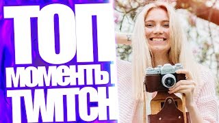 Топ Моменты с Twitch | Девушка Денди На Стриме | Рыгающая Стримерша | Дрэд Рофлит в Матчмейкинге