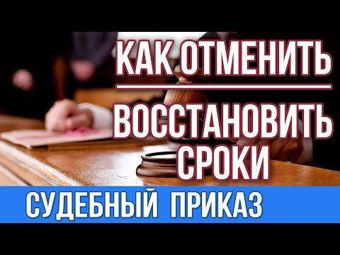Судебный приказ.Отмена судебного приказа и восстановление сроков