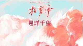 [NEW SONG] 《BIỂN SƯƠNG HỒNG 粉雾海》 - DỊCH DƯƠNG THIÊN TỈ 易烊千玺(TFBOYS)