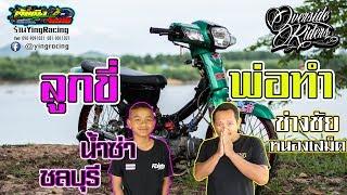 น้ำซ่าชลบุรี ช่างชัยหนองเสม็ด พ่อทำลูกขี่ เฟี้ยวจัด!!!!