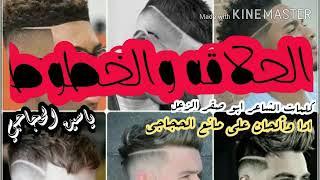 علي مانع الحجاجي ¦¦ أحدث الموضات الحلاقه والخطوط ¦¦ للشاعر ابو صقر الزعل تحميل MP3
