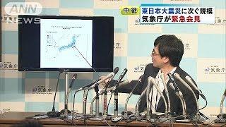 東日本大震災に次ぐ規模、M8.5観測気象庁会見15/05/31