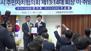 시흥시 주민자치협의회 13대·14대 회장, 이·취임식