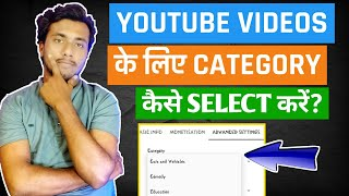 Youtube Video Category Kaise Select Kare | How To Select Youtube Video Category | 2020 Hindi