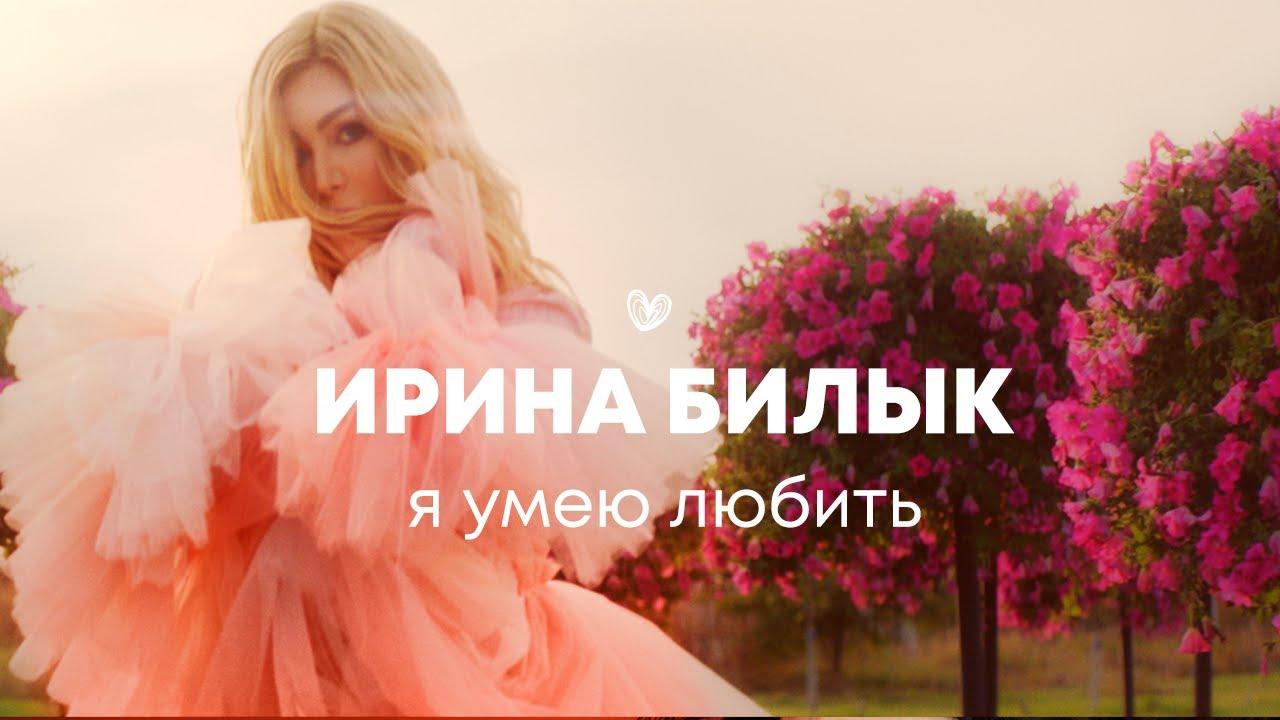Ирина Билык — Я умею любить