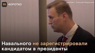 Навальный. От выдвижения до отказа