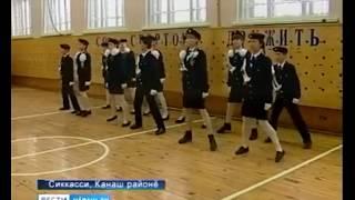 Кадеты Канашского района