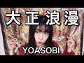 【新曲】大正浪漫 / YOASOBI 歌ってみた (covered by hinata) / フル歌詞 / 原曲キー