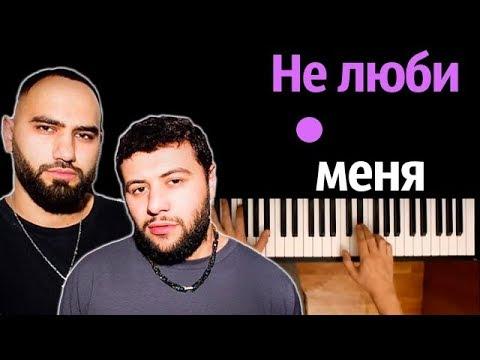 HammAli & Navai - Не люби меня ● караоке | PIANO_KARAOKE ● ᴴᴰ + НОТЫ & MIDI