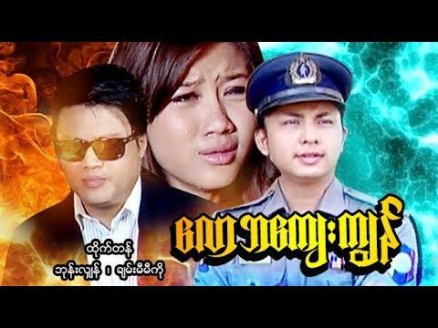 Law ba kyay kyon