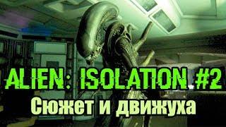 """Alien: Isolation #2. Сюжет и движуха. Лучшая игра по """"Чужому""""!"""