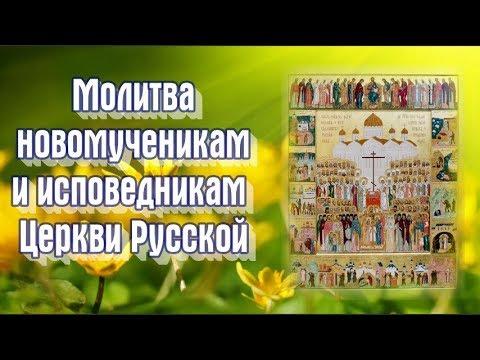 Молитва новомученикам и исповедникам Церкви Русской -