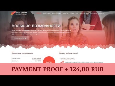 Intek-Group.net отзывы 2019, обзор, платит, Live Withdraw Payment Proof +124 RUB!