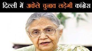 शीला दीक्षित ने राहुल को दिया स्पष्ट जवाब, केजरीवाल के साथ नहीं करेंगे गठबंधन