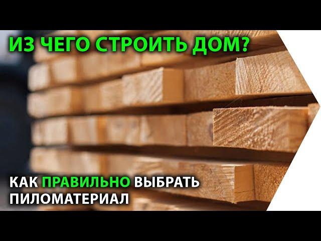 Из чего строить дом? Как ПРАВИЛЬНО выбрать пиломатериал. Камерная сушка или естественная влажность.