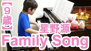 【9歳】Family Song/星野源 ドラマ『過保護のカホコ』主題歌