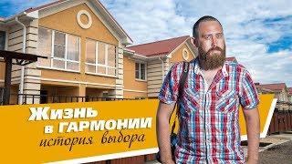 Жизнь в «Гармонии» глазами блогера Ивана Еремина