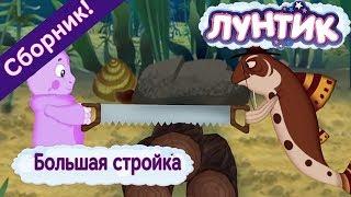Большая стройка 🏗 Лунтик 🚧 Сборник мультфильмов 2018