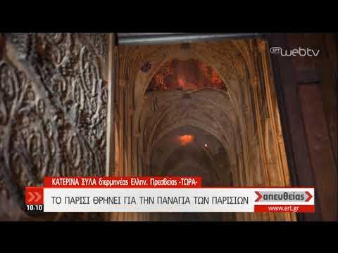 Η διερμηνέας της ελληνικής πρεσβείας μιλά για τη φλεγόμενη Παναγία των Παρισίων | 16/04/19 | ΕΡΤ
