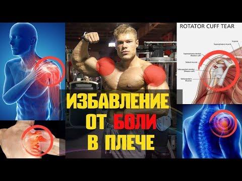 Медицина вопросы и ответы боль в плечевом суставе