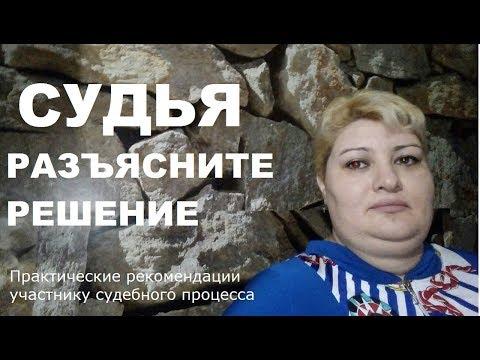 Разъяснение решения суда // РОДНОЙ РЕГИОН