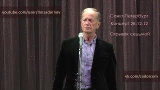 Михаил Задорнов: только у нас! Только наш человек!