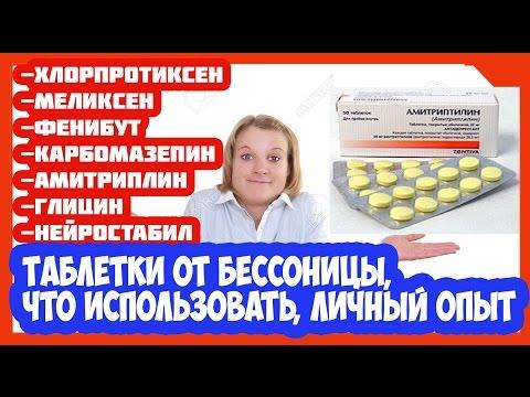 Таблетки от бессонницы, что использовать?