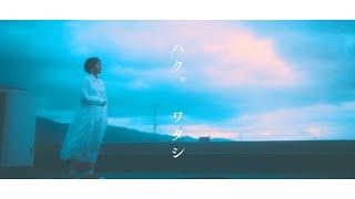 """ハク。 """"ワタシ"""" Official Music Video"""