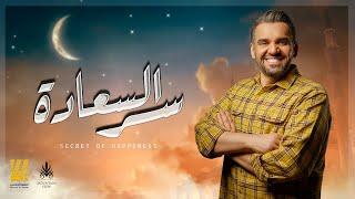 حسين الجسمي - سر السعاده (ماونتن ڤيو رمضان) | ٢٠٢١ تحميل MP3
