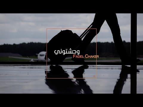العرب اليوم - التحالّف الثنائي الخطير يُعيد ملك الإحساس فضل شاكر للأغنية الخليجية
