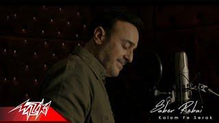 تحميل اغاني Saber Rebai - Kalam Fe Serak ( Video Clip   2019   صابر الرباعي - كلام فى سرك ( فيديو كليب MP3