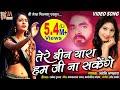 Tere Bin Yara Hum Ji Na Sakenge || Jyoti Vanjara ||  Hindi Sad Song || दर्द भरा गाना ||
