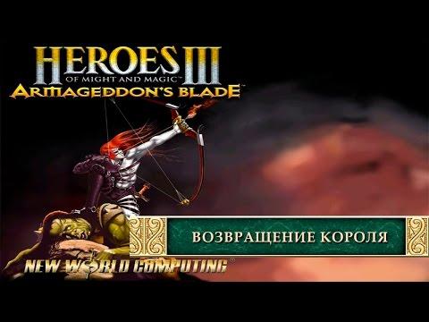 Игра герои меча и магии некрополис