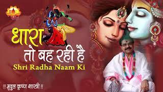 धारा तो बह रही श्री राधा नाम की - Dhara To Baha Rahi Hai Shree Radha Nam Ki#BhaktiDarshan