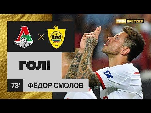 Первый гол Смолова за «Локомотив»