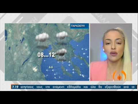 Καιρός | Έκτακτο δελτίο καιρού με βροχές και καταιγίδες | 04/12/2020 | ΕΡΤ