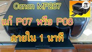 เครื่องปริ้น Canon Mp280 ขึ้น P07 | P08 แค่คลิกเดียว