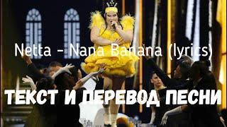 Netta   Nana Banana (lyrics текст и перевод песни)