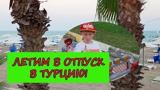 Турция Анталия - Перелет в пятницу 13-го! Адора Резорт Отель 5*