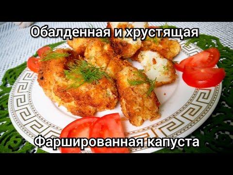Обалденная, Хрустящая, с орехами и сыром, Цветная капуста /Crisp cauliflower