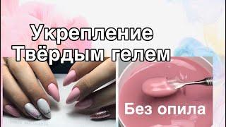 УКРЕПЛЕНИЕ ТВЁРДЫМ ГЕЛЕМ БЕЗ ОПИЛА / длинные ногти / рекомендую к просмотру