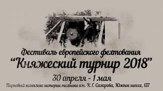 «КНЯЖЕСКИЙ ТУРНИР - 2018». ТИЗЕР