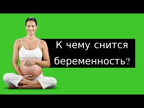 СОННИК - К чему снится беременность? (2019) Толкование Снов
