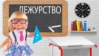 Дежурная по школе всем ставит двойки! Мультик про школу с куклами!