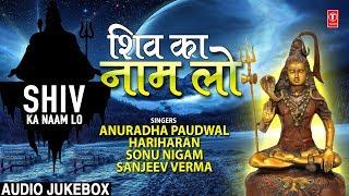 शिव का नाम लो I Monday Morning Shiv Bhajans I Anuradha Paudwal, Hariharan, Sonu Nigam, Sanjeev Verma