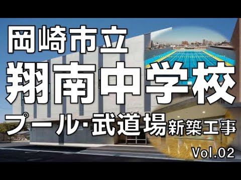 翔南中学校「プール・武道場」(2)