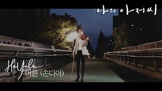 [하율HaYule] 어른(손디아) Violin cover|나의 아저씨 OST