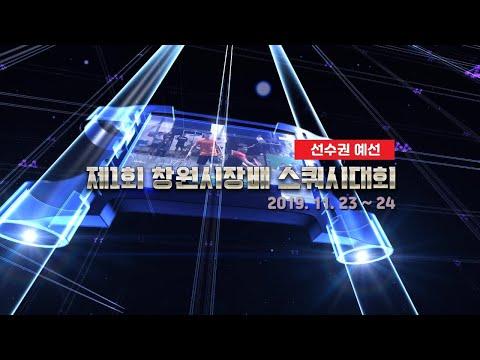 [매치업스쿼시] 제1회 창원시장배 스쿼시대회(1일차)